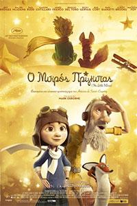 Αφίσα της ταινίας Ο Μικρός Πρίγκηπας (The Little Prince)