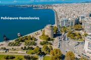 Ακούστε Live - Ραδιόφωνα Θεσσαλονίκης