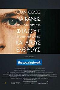 Αφίσα της ταινίας The Social Network