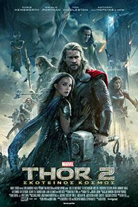 Αφίσα της ταινίας Thor 2: Σκοτεινός Κόσμος (Thor: The Dark World)