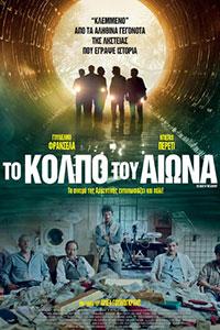 Αφίσα της ταινίας To Κόλπο του Αιώνα (The Heist of the Century)