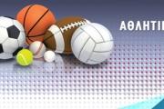 Με…μέτρο Αθλητικά