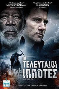 Αφίσα της ταινίας Οι Τελευταίοι Ιππότες (Last Knights)
