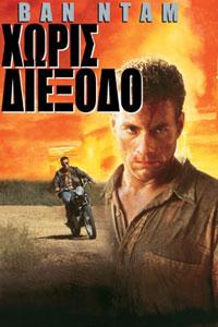 Αφίσα της ταινίας Χωρίς Διέξοδο (Nowhere to Run)