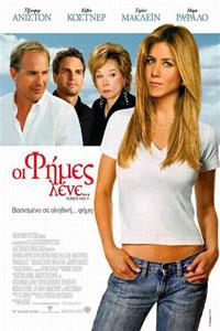 Αφίσα της ταινίας Οι Φήμες λένε (Rumor Has It)
