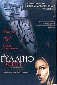 Αφίσα της ταινίας Το Γυάλινο Σπίτι (The Glass House)