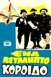 Αφίσα της ταινίας Ένα Ασύλληπτο Κορόιδο