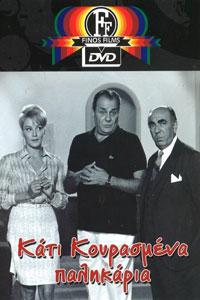 Αφίσα της ταινίας Κάτι Κουρασμένα Παλικάρια