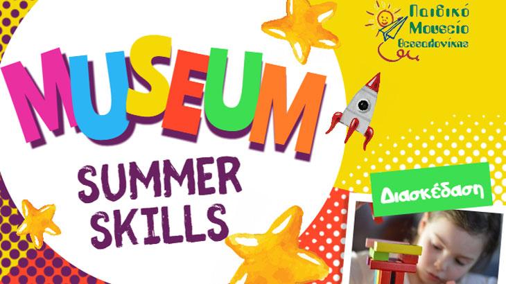 «Museum Summer Skills»