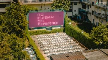 Θερινό Σινεμά Θεσσαλονίκη 2020