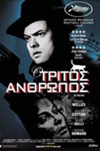 Αφίσα της ταινίας Ο Τρίτος Άνθρωπος (The Third Man)