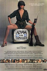 Αφίσα της ταινίας Λούφα και Παραλλαγή