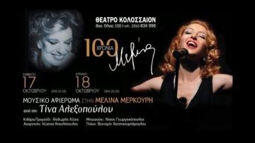 100 χρόνια... Μελίνα