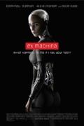 Από Μηχανής (Ex Machina)
