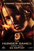 Αγώνες Πείνας (The Hunger Games)
