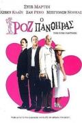 Ο Ροζ Πάνθηρας (The Pink Panther)