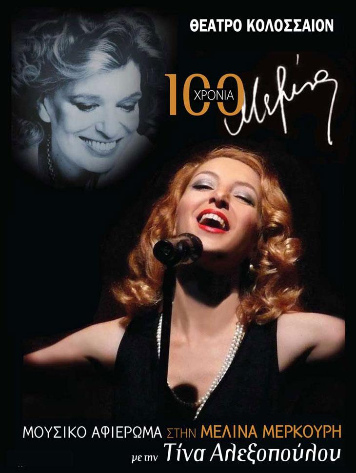 Αφίσα παράστασης 100 χρόνια Μελίνα