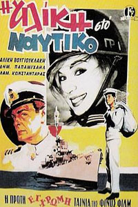 Αφίσα της ταινίας Η Αλίκη στο Ναυτικό