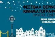 Νύχτες Σινεμά στον Άγιο Αντώνιο