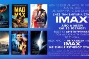 Cineplexx: Αφιέρωμα στις ταινίες που άλλαξαν για πάντα το Σινεμά