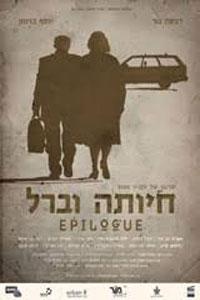 Αφίσα της ταινίας Επίλογος (Epilogue /Hayuta and Berl)
