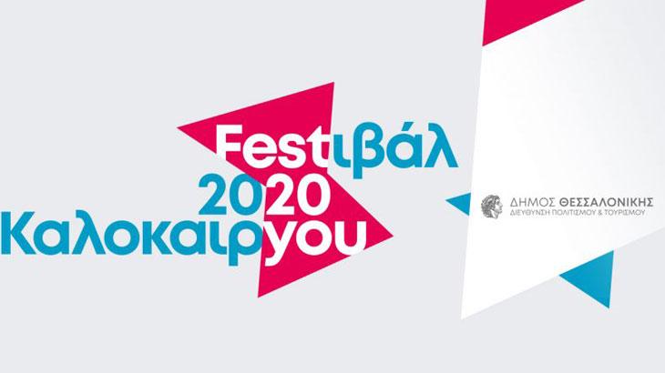 Φεστιβάλ Καλοκαιριού 2020