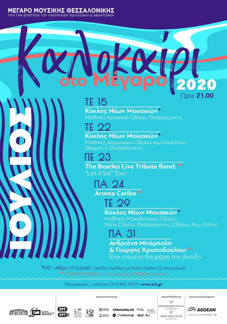 Αφίσα για Καλοκαίρι στο Μέγαρο- Ιούλιος