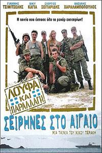 Αφίσα της ταινίας Λούφα και Παραλλαγή: Σειρήνες στο Αιγαίο
