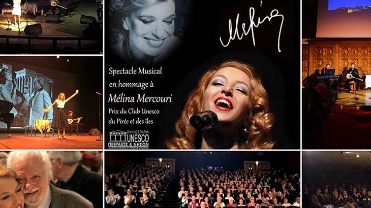 «100 χρόνια... Μελίνα»: