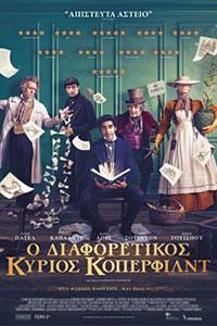 Αφίσα της ταινίας Ο Διαφορετικός Κύριος Κόπερφιλντ (The Personal History of David Copperfield)