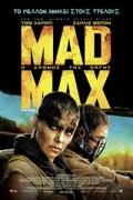 Mad Max: Ο Δρόμος της Οργής