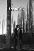 Ουρανός (1962)