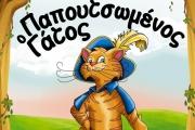 Παιδική Παράσταση «Παπουτσωμένος Γάτος»