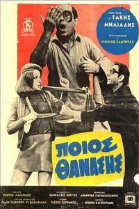 Αφίσα της ταινίας Ποιος Θανάσης!