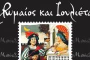«Ρωμαίος και Ιουλιέτα» του Μποστ