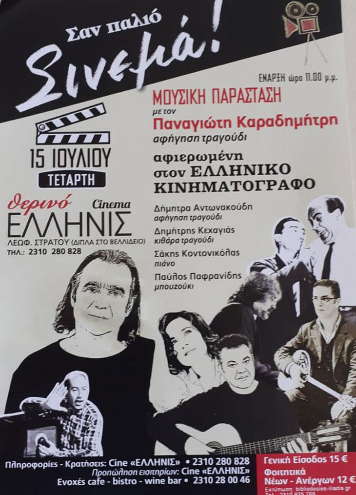 Αφίσα παράστασης σαν παλιό σινεμά