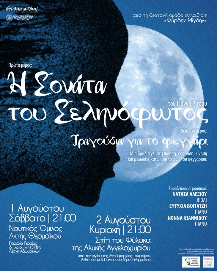 Αφίσα της παράστασης Σονάτα του Σεληνόφωτος