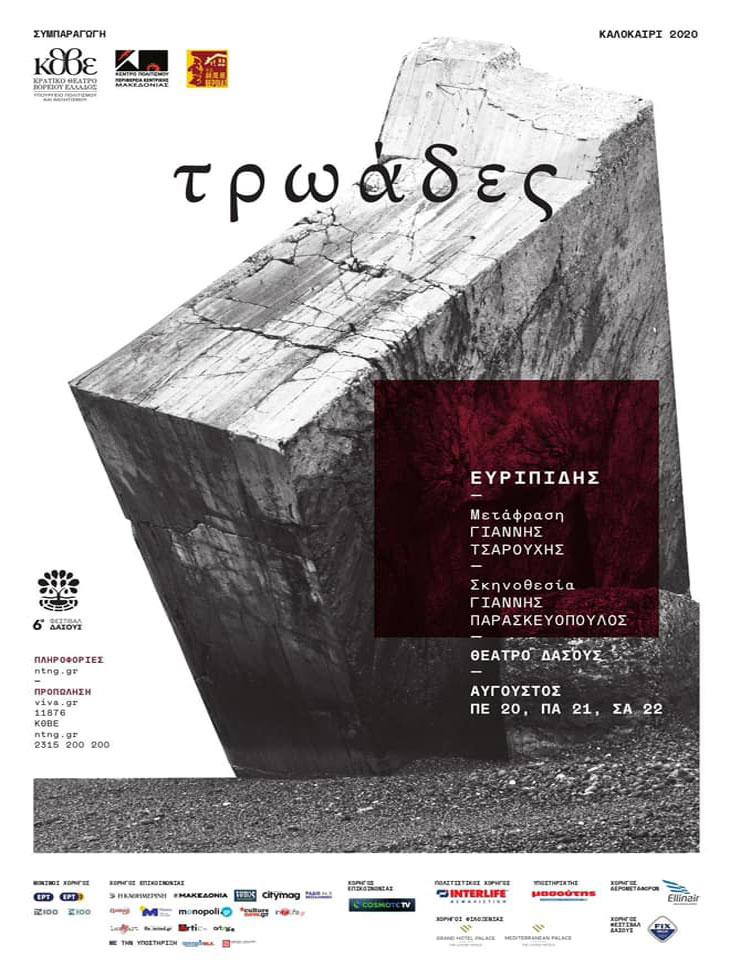 Αφίσα παράστασης Τρωάδες
