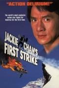 Το Πρώτο Χτύπημα (First Strike)