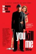 Με Σκοτώνεις (You Kill Me)
