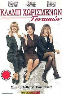 Αφίσα της ταινίας Κλαμπ Χωρισμένων Γυναικών (The First Wives Club)