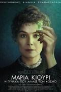 Μαντάμ Κιουρί: Η Γυναίκα που Άλλαξε τον Κόσμο (Radioactive)