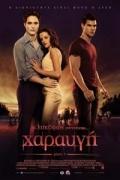 The Twilight Saga: Χαραυγή 1 (Breaking Dawn – Part 1)