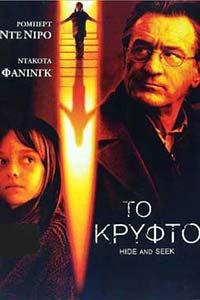 Αφίσα της ταινίας Το Κρυφτό (Hide and Seek)