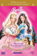 Η Μπάρμπι ως Βασιλοπούλα και Χωριατοπούλα (Barbie as the Princess and the Pauper)