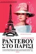 Ραντεβού στο Παρίσι (Charade)