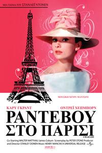 Αφίσα της ταινίας Ραντεβού στο Παρίσι (Charade)