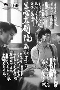 Αφίσα της ταινίας Saturday Fiction