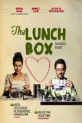 The Lunchbox: Παραδόσεις Αγάπης (The Lunchbox)