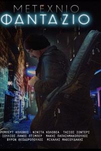 Αφίσα της ταινίας Φαντάζιο